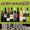 ワインセット 赤白セット 送料無料 80セット限り 当店厳選イタリア・スペインワイン9本セット wine set