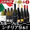 送料無料 カルーソ&ミニーニ シチリア9本セット wine