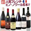 ワインセット 赤セット 赤ワイン 送料無料第6弾激得ブルゴーニュ&南仏フレンチ・ピノ・ノワール6本セット wine set