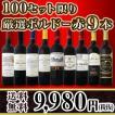 ワインセット 100セット限り ボルドースペシャル 当店厳選ボルドー赤9本セット wine