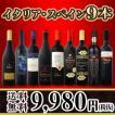 ワインセット その他ワインセット 送料無料 100セット限り 当店厳選イタリア・スペイン赤9本セット wine