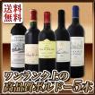 ワインセット その他ワインセット 送料無料 当店厳選 ワンランク上の極旨ボルドー5本セット wine
