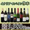 ワインセット 赤白セット 送料無料 100セット限り 京橋ワイン厳選イタリア・スペインワイン9本セット wine set