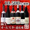 ワインセット その他ワインセット 送料無料 全てパーカー 100点満点獲得の凄腕 凄腕オールスター6本セット wine