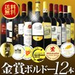 送料無料 金賞ボルドースペシャル 京橋ワイン厳選金賞ボルドー12本セット
