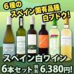 ワインセット スペインおうちバル6本セット wine