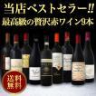 ワインセット その他ワインセット 送料無料 当店ベストセラー極上リッチな最高級の贅沢9本セット wine