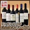 ワインセット 赤セット 赤ワイン 送料無料 大当たり年ばかり ワンランク上の極旨ボルドー6本セット wine set