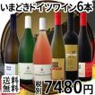 ワインセット 春〜初夏に飲みたい 全部当店独自輸入 爽快&軽快いまどきドイツワイン6本セット wine