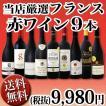ワインセット その他ワインセット 送料無料 90セット限り 京橋ワイン厳選フランス9本セット wine
