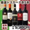 ワインセット 赤セット 赤ワイン 送料無料 『100セット限定 厳選トスカーナ5本セット』 wine set