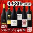 ワインセット 赤セット 赤ワイン 送料無料 濃厚好き必見 大満足のフルボディ6本セット wine set