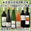 送料無料 全部当店独自輸入 フランス・ドイツ・イタリア オーガニック認証付ワイン6本セット