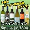 白ワインセット 送料無料 スペインおうちバル6本セット wine set