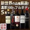 赤ワインセット 送料無料 新世界満喫の品種厳選のワールドツアーセット
