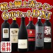 ワインセット 赤セット 赤ワイン 送料無料第2弾さらに格上に、さらに豪華に、さらに贅沢に1本当たり1330円(税別)格上極旨6本セットDELUXE wine set