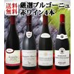 ワインセット 赤セット 赤ワイン 送料無料 特大感謝の厳選ブルゴーニュ大放出4本セット wine set