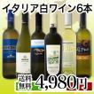 白ワインセット 送料無料 バラエティ豊かな個性を満喫 特大感謝の激旨イタリア6本セット wine set