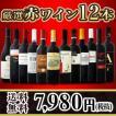 ワインセット その他ワインセット 送料無料 採算度外視の大感謝 厳選12本セット wine