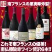 ワインセット 赤セット 赤ワイン 送料無料 超南仏 果実味炸裂 まさにフルーティ&エレガンスな南仏の魅力をギュギュっと集めた南仏極旨6本 wine set