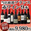 赤ワインセット 送料無料 90セット限り 京橋ワイン厳選フランス9本セット wine set