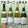 ワインセット 白セット 白ワイン 送料無料特大感謝の厳選ブルゴーニュ4本セット wine set