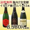 スパークリングワイン・シャンパンセット 送料無料すべて瓶内2次発酵★イタリア極上スパーク3本セット!! wine sparkling set