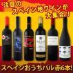 ワインセット 赤セット 赤ワイン 送料無料スペイン全土の地ワイン満喫!!スペインおうちバル6本セット!! wine set