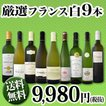 ワインセット 白セット 白ワイン 送料無料京橋ワイン厳選フランス9本セット!! wine set