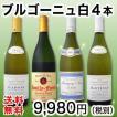 白ワインセット 送料無料特大感謝の厳選ブルゴーニュ4本セット wine set
