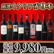 ワインセット 赤セット 赤ワイン 送料無料60セット限り★京橋ワイン厳選イタリア赤9本セット!! wine set