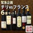 ワインセット 赤セット 赤ワイン 送料無料緊急企画チリワインがフランスワインを抜き輸入量第一位チリvsフランス wine set