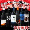 赤ワインセット 送料無料すべてパーカー6本セット!