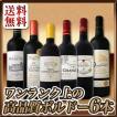ワインセット 赤セット 赤ワイン 送料無料120セット★大当たり年ばかりの厳選ボルドー赤6本セット!! wine set