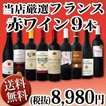 ワインセット 赤セット 赤ワイン 送料無料90セット限り京橋ワイン厳選フランス9本セット wine set