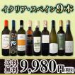 ワインセット 赤白セット 送料無料100セット限り★京橋ワイン厳選イタリア・スペイン白9本セット!! wine set