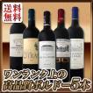 ワインセット 赤セット 赤ワイン 送料無料大当たり年ばかり!!ワンランク上の厳選ボルドー赤5本セット!! wine set