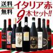 ワインセット 赤ワイン ≪バラエティ豊かな個性を大満喫!!≫厳選イタリア9本セット!! wine set
