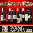 ワインセット 赤セット 赤ワイン 送料無料1本あたり665円(税別)!!採算度外視の大感謝!厳選12本セット wine set