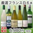 ワインセット 白ワイン 名門ジャドのスーパーACブルゴーニュ入り★厳選フランス6本セット!! wine set