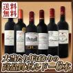 赤ワインセット 送料無料大当たり年ばかりの厳選ボルドー赤6本セット!!