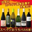 ワインセット 赤白セット 送料無料ぜ〜んぶ京橋ワイン独占輸入!スペイン固有品種を知るならこの6本!スペインおうちバル6本セット! wine set