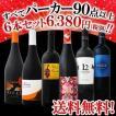 赤ワインセット 送料無料すべてパーカー90点以上6本セット wine set