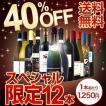 ワインセット 赤白セット 送料無料 限界突破40%OFF シャンパンに特上ボルドーまで入った特大スペシャル 12本15,000円税別 wine set