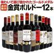 ボルドー ワインセット wine set 第8弾 金賞ボルドー...