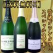 送料無料至高の贅沢豪華なる最上級スペシャル極上グラン・クリュ・シャンパン3本 wine