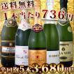 ワインセット 1本当たり736円 京橋ワイン厳選辛口スパークリング5本スペシャルセット wine