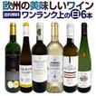 ワインセット 白ワイン 第101弾 辛口白ワイン6本セット wine set