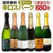 辛口スパークリングワイン6本セット 第57弾 sparkling wine set