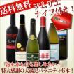 ワインセット 第3弾 ソムリエナイフ付き 1本当たり830円(税別) 『ももも楽しみたい 』特大感謝の大満足バラエティ6本セット wine